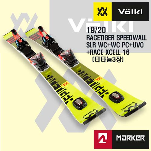 1920시즌(월드컵) VOLKL RACETIGER SPEEDWALL SLR WC+WC PC+UVO/RACE XCELL 16 (티타늄3장)