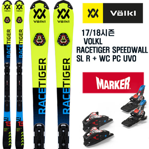 17/18시즌 VOLKL RACETIGER SPEEDWALL SL R+WC PC UVO