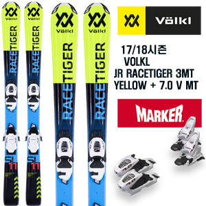 17/18시즌 (아동/주니어) VOLKL JR RACETIGER 3MOTION YELLOW+7.0 VMOTION JR