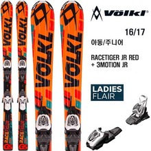 16/17시즌 (아동/주니어) VOLKL JR RACETIGER RED/3MOTION JR 4.5