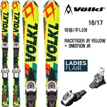 16/17시즌 (아동/주니어) VOLKL JR RACETIGER YEL/3MOTION JR 4.5