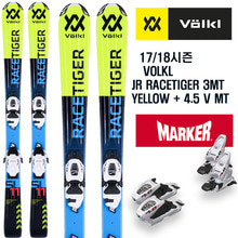 17/18시즌 (아동/주니어) VOLKL JR RACETIGER 3MOTION YELLOW+POLE