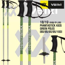 1819시즌(아동/주니어) VOLKL PHANTASTICK KIDS POLE