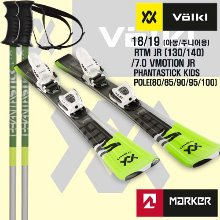 18/19시즌(아동/주니어) VOLKL RTM JR(130/140) + VMOTION 7.0 + PHANTASTICK POLE