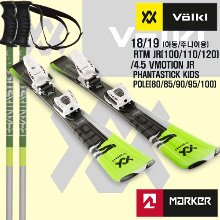18/19시즌(아동/주니어) VOLKL RTM JR(100/110/120) + VMOTION 4.5 + PHANTASTIC POLE